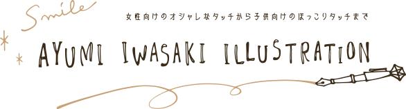 岩崎あゆみイラストレーション